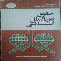حقوق بین الملل اسلامی، جلد 1