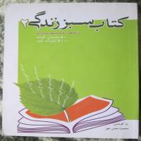 کتاب سبز زندگی (2)