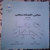 مبانی اقتصاد سنجی (جلد اول)