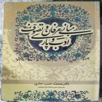 مبانی عرفان و تصوّف و ادب پارسی