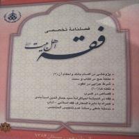 فروش مجله فصلنامه فقه اهل بیت (ع)