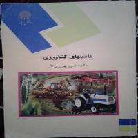 ماشینهای کشاورزی