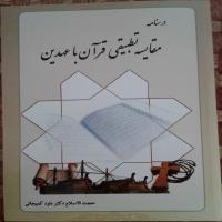 مقایسه تطبیقی قرآن با عهدین