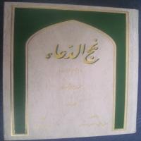 نهج الدعا (با ترجمه فارسی) – دو جلد