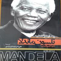 نلسون ماندلا