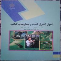 اصول کنترل آفات و بیماری های گیاهی