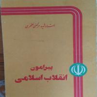 پیرامون انقلاب اسلامی