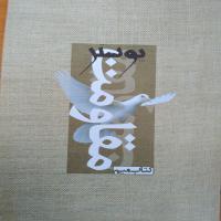 پوستر مقاومت - کتاب میم