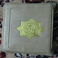 قرآن کریم (زیپ دار) جیبی