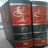 دانشنامه قرآن و قرآن پژوهی