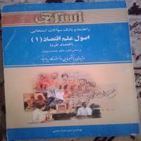 راهنما و بانک سوالات امتحانی، اصول علم اقتصاد (1)