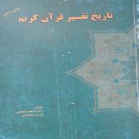 تاریخ تفسیر قرآن