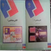 الکترو مغناطیس جلد 1 و 2