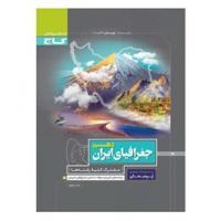 پرسمان جغرافیا ایران دهم گاج