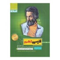 سیر تا پیاز فارسی دهم گاج