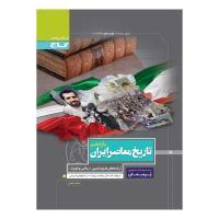 پرسمان تاریخ معاصر ایران گاج