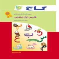 فارسی اول دبستان گاج  الوکتاب