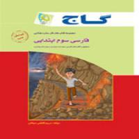 کتاب کارفارسی سوم دبستان گاج  الوکتاب
