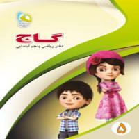 دفتر تمرین ریاضی پنجم دبستان گاج  الوکتاب