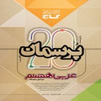 پرسمان عربی هشتم گاج الوکتاب