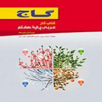 عربی هفتم گاج    الوکتاب