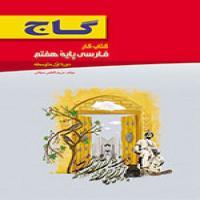 فارسی هفتم گاج    الوکتاب