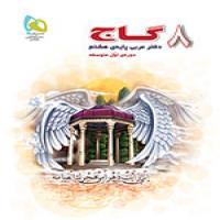دفتر عربی هشتم گاج   الوکتاب