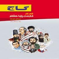 فارسی هشتم  گاج    الوکتاب