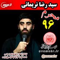 MP3 محرم 96 سید رضا نریمانی