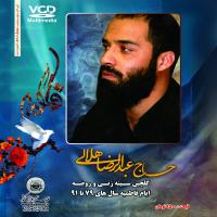 گلچین 10 سال فاطمیه - عبدالرضا هلالی VCD