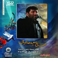 گلچین 10 سال فاطمیه - حاج سعید حدادیان VCD
