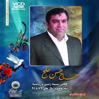 گلچین 10 سال فاطمیه - حاج حسن خلج VCD