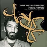 کاک احمد