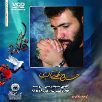 VCD گلچین 10 سال فاطمیه - مهدی اکبری