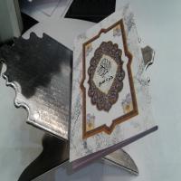 قرآن جزء سی قطع جیبی