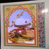 تقویم نماز