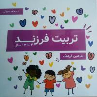 تربیت فرزند-دکتر فرهنگ mp3