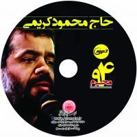 MP3 محرم 94 حاج محمود کریمی