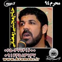 MP3 محرم 94 کربلایی مجتبی رمضانی