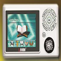 قرآن دیجیتالی مرجع 2