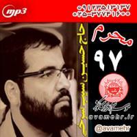 MP3 محرم 97 حاج حسین سیب سرخی