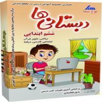 نرم افزار آموزشی دبستانی ها- ششم ابتدایی
