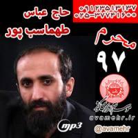 MP3 محرم 97 حاج عباس طهماسب پور