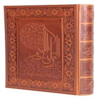 قرآن نفیس قطع رحلی رقعی