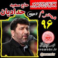 mp3 محرم 96 حاج سعید حدادیان