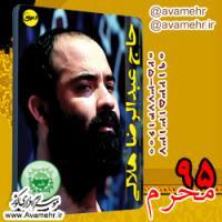 MP3 محرم 95حاج عبدالرضا هلالی