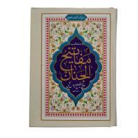 منتخب مفاتیح(سلوک الصالحین)