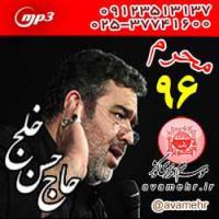 mp3 محرم 96 حاج حسن خلج