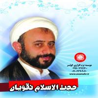 استاد نقویان:فضائل ماه مبارک رمضان- 1384