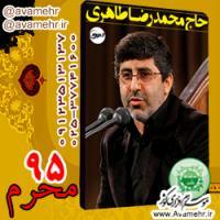 محرم 95 حاج محمد رضا طاهریMP3